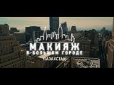 «Макияж в Большом Городе Казахстан» - новое шоу с уроками по макияжу