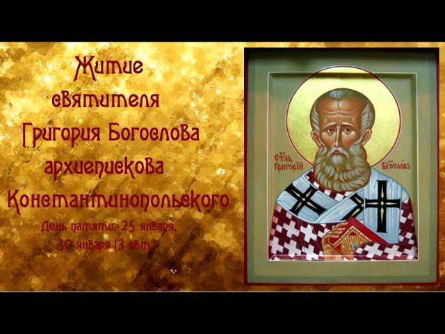 Житие Святителя Григория Богослова архиепискова Константинопольского