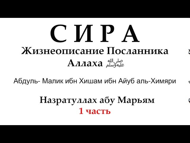 Назратуллах абу Марьям - Сира часть 1.