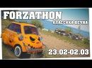 Классика вечна - Forzathon 23.02-02.03 (forzathon guide)