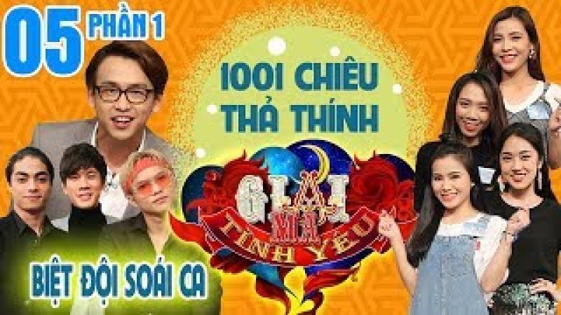 Quang Bảo xanh mặt nghe 'tình cũ' Mi Soa kể 1001 chiêu 'tán trai' | GMTY 5 | Phần 1 😱