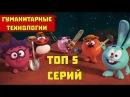 ТОП 5 серий Смешарики ПИН код Сезон Гуманитарные технологии Познавательные мультфильмы