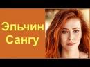 Эльчин Сангу / Турецкая актриса / Биография