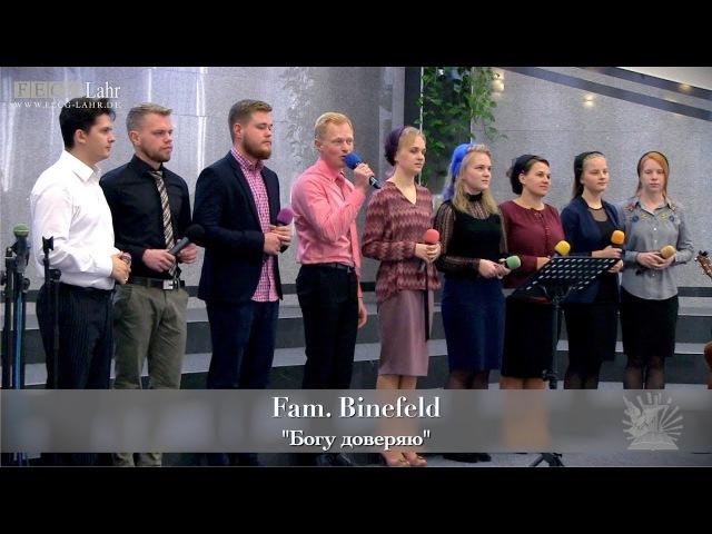 FECG Lahr Fam Binefeld Богу доверяю