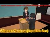Училка соблазнила Сенпая! +18  Yandere Simulator: MIDA RANA mod