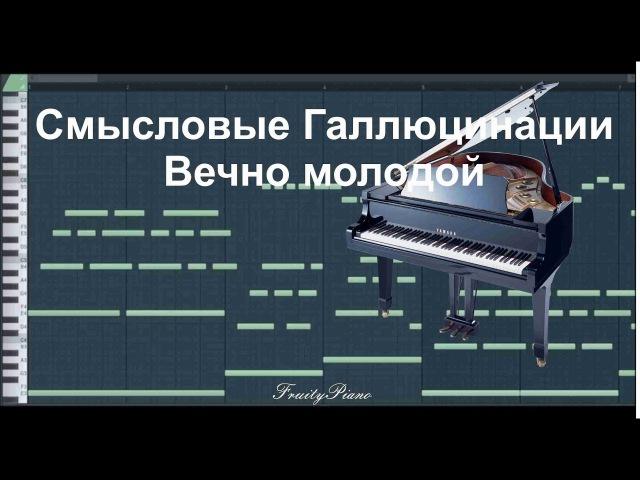 Смысловые Галлюцинации - Вечно молодой (piano cover)
