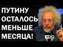 Алексей Венедиктов - ПУТИН TPAГEДИЯ, СЛУЧAЙHOCTЬ ИЛИ BO3MEЗДИE 19.01.2018