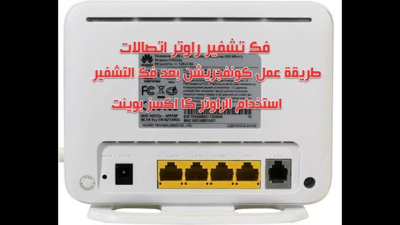 الطريقة الاسهل لفك تشفير راوتر اتصالات مو15