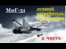 Перехватчики МиГ-25/31 Лучшие в своём деле 2 MiG-25/31