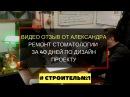 Видео отзыв о ремонте стоматологии в Нижнем Новгороде от Александра. Компания ...