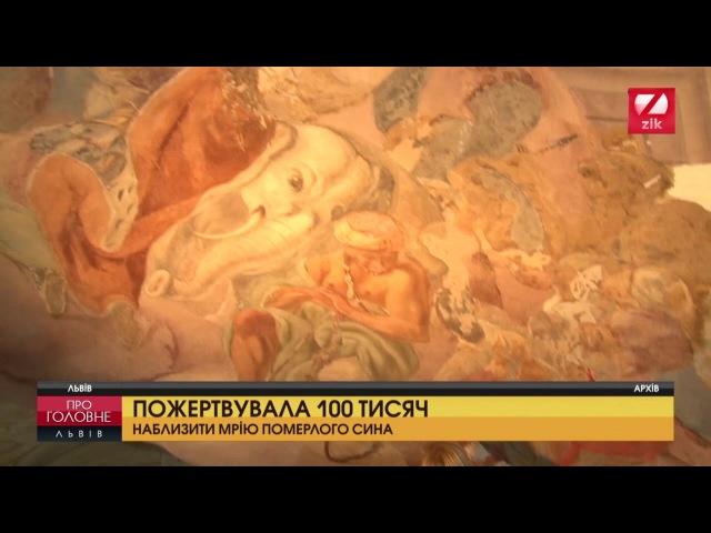 Львівська бабуся віддала 100 тисяч на реставрацію храмових фресок