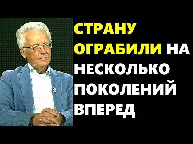 Валентин Катасонов: страну ограбили 16.02.2018