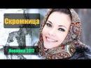 НОВИНКА 2017 МЕЛОДРАМА СКРОМНИЦА Русские мелодрамы новинки смотреть HD