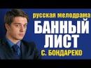 «БАННЫЙ ЛИСТ» ОБАЛДЕННАЯ РУССКАЯ МЕЛОДРАМА НОВИНКА 2017 HD