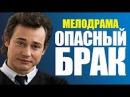 «ОПАСНЫЙ БРАК» Прекрасная, замечательная русская мелодрама 2017 фильм HD