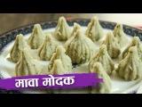 मावा मोदक | Mawa Modak Recipe | Ganesh Chaturthi Special | Recipe In Hindi | Recipe by Seema