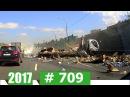 АвтоСтрасть - Новая сборка видео с видеорегистратора. Видео №709 Сентябрь 2017