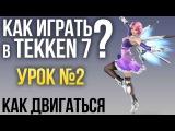 Как играть в Tekken 7? Урок №2: КАК ДВИГАТЬСЯ