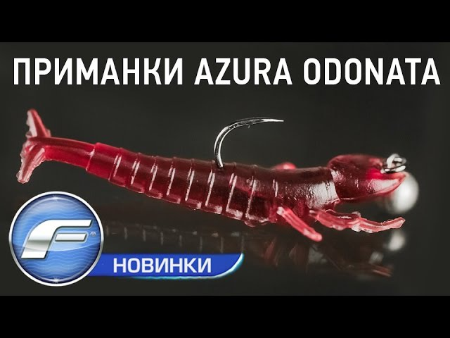 Приманка Azura Odonata