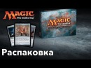 Обзор | распаковка From the Vault: Relics Magic: The Gathering mtg opning unboxing
