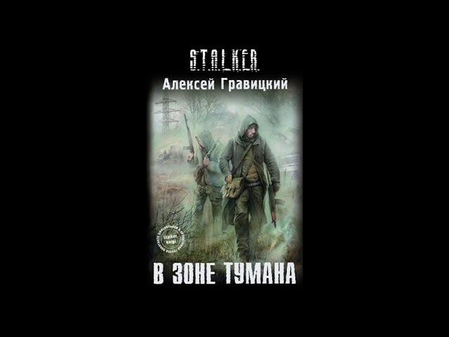 S.T.A.L.K.E.R. В зоне тумана (аудиокнига) Гравицкий Алексей