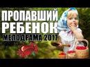 ПРОПАВШИЙ РЕБЕНОК Психологический фильм 2017 Драма 2017