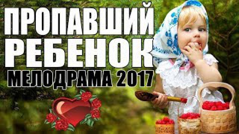 ПРОПАВШИЙ РЕБЕНОК | Психологический фильм 2017 | Драма 2017