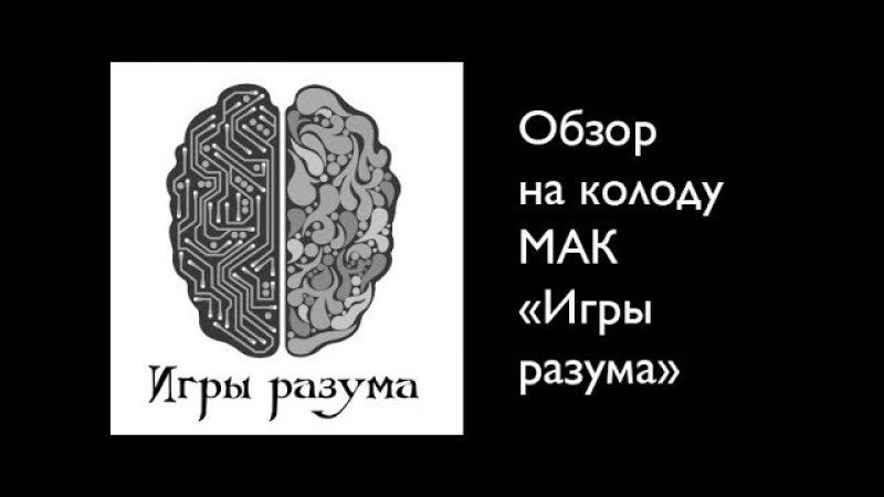 Обзор на колоду МАК «Игры разума»