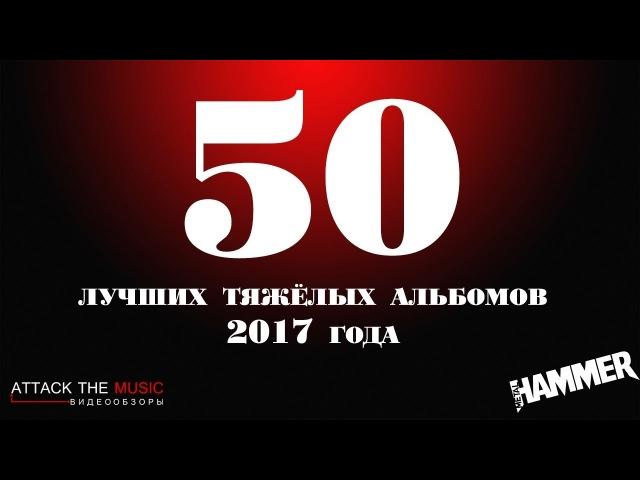 Top 50 тяжелейших релизов 2017 года по версии Metal Hammer