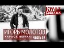 Игорь Молотов КАРЛОС ШАКАЛ: ТЕРРОРИСТ? РЕВОЛЮЦИОНЕР? , часть 02