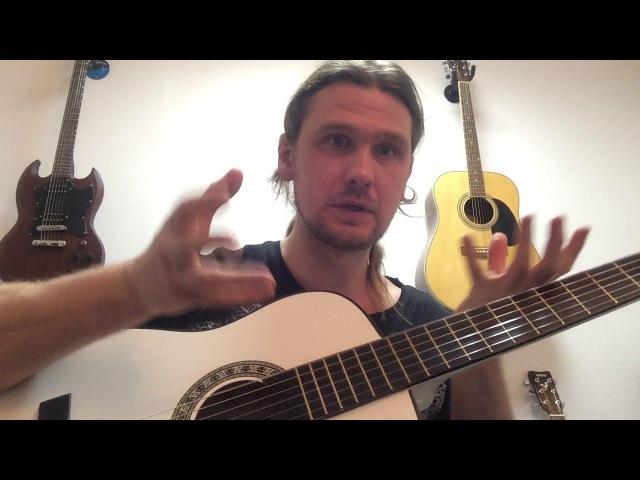 Гитара с нуля - 10 урок (бой 4-ка)