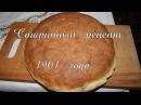 Хлеб по старинному рецепту очень вкусный домашний белый хлеб