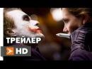 Темный Рыцарь Официальный Трейлер 1 2008 - Хит Леджер, Кристиан Бэйл, Гари Олдман, ...