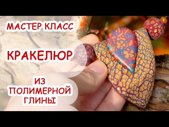 КРАКЕЛЮР ♥ ПОЛИМЕРНАЯ ГЛИНА ♥ МАСТЕР КЛАСС АННА ОСЬКИНА