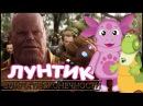 Лунтик Война Без Конечностей - Трейлер Avengers Infinity War mashup