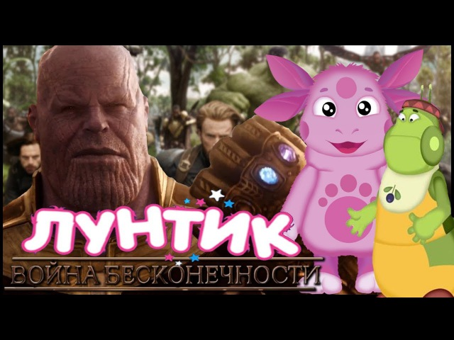 Лунтик Война Без Конечностей Трейлер Avengers Infinity War mashup