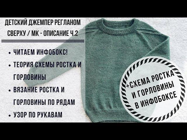 Джемпер регланом сверху / Ч2 РОСТОК/ГОРЛОВИНА/УЗОРБОНУС