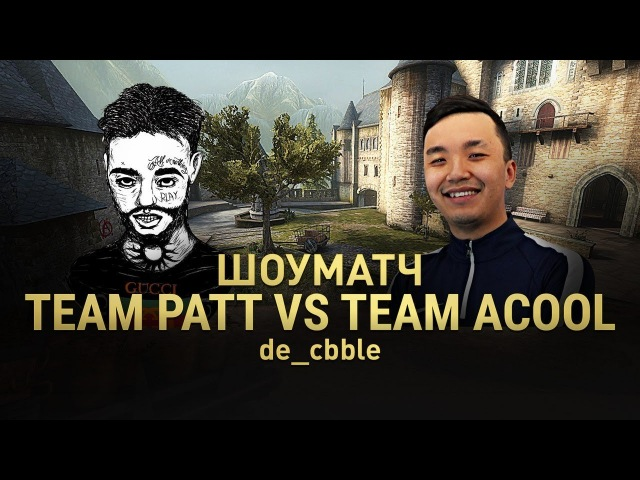 ШОУМАТЧ TEAM ACOOL VS TEAM PATT 2 КАРТА DE CBBLE