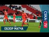 Обзор матча: Рубин – ПФК ЦСКА – 0:1