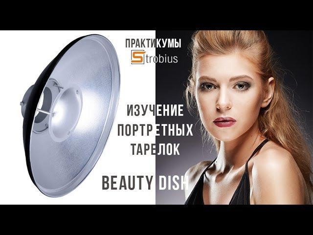 Портретные тарелки Beauty Dish Практикум Strobius