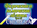 Физические и химические явления Скорая помощь по Химии Урок 10