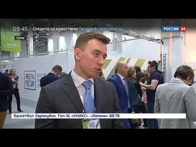 Новости на «Россия 24» • В Сочи выбирают будущих топ-менеджеров и политиков