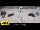 4K 東海庵・妙心寺 禅寺 京都の庭園 Tokai an Temple Myoshin ji 4K The Garden of Kyoto Japan