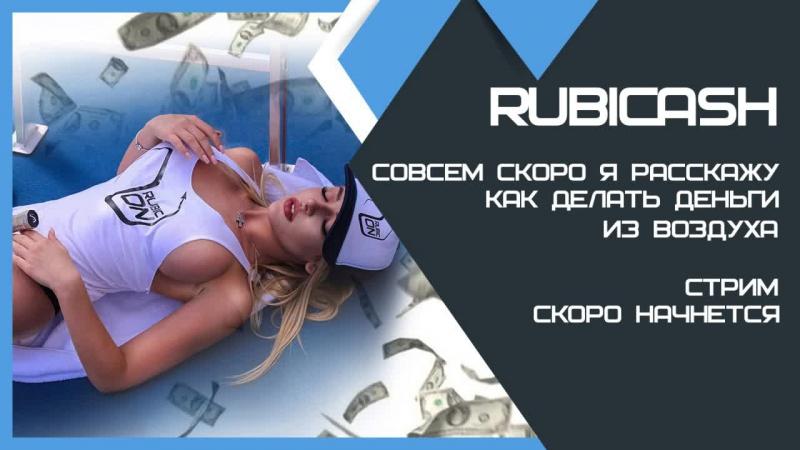 Live: Rubicon | ГРАБИТЕЛЬ БУКОВ ИЛИ КНОПКА БАБЛО?