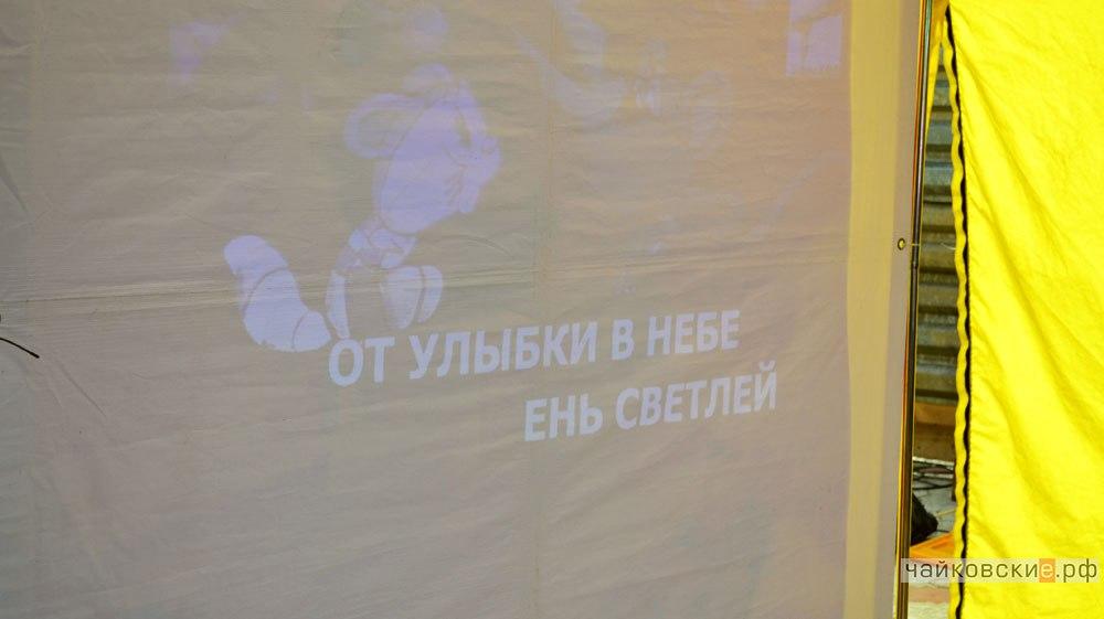 День семьи, Чайковский, 2017 год