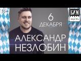 Александр Незлобин 6 декабря в «Максимилианс» Казань