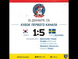 Кубок Первого канала 2017. Корея - Швеция (16.12.2017)