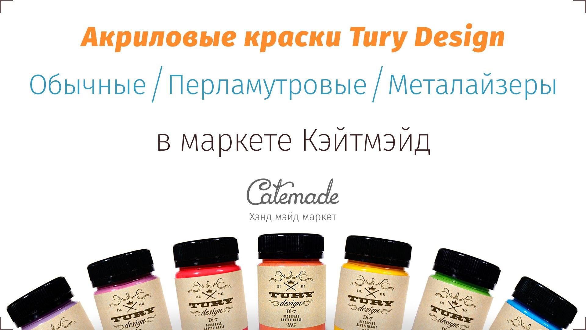 Акриловые краски Tury Design: обычные, перламутровые, металайзеры