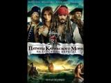 Фильм - Пираты Карибского Моря: На странных берегах