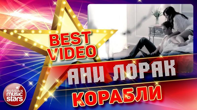 АНИ ЛОРАК — КОРАБЛИ ❂ КОЛЛЕКЦИЯ ЛУЧШИХ КЛИПОВ ❂ BEST VIDEO ❂